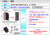 JS-C1030最新10毫米激光传感器