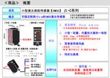JS-C1050最新30毫米量程激光传感器