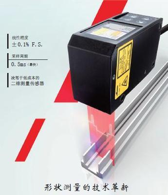 二维激光位移传感器